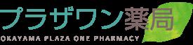 岡山プラザワン調剤薬局